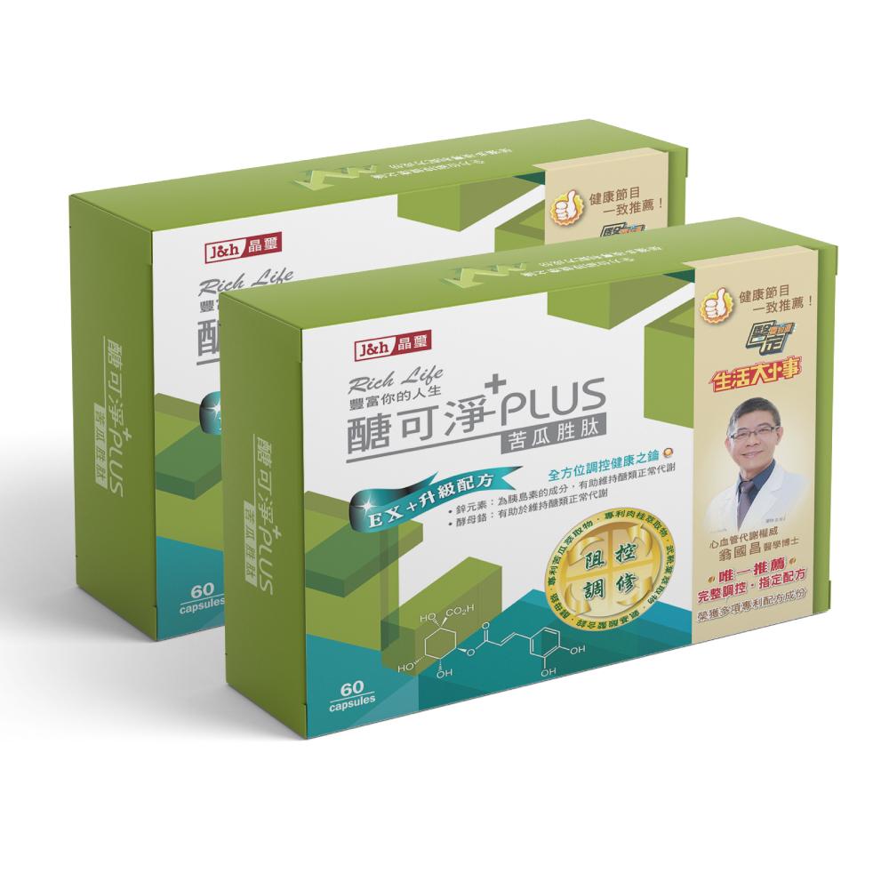 醣可淨PLUS- BMEP苦瓜胜肽60入-【2盒組】