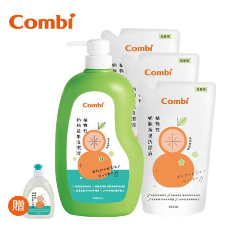 Combi   奶瓶洗潔液1瓶+3包