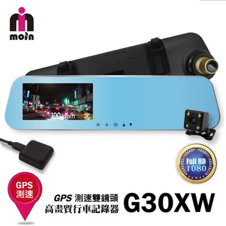 【MOIN】G30XW雙鏡頭 4.3吋後照鏡式行車紀錄器