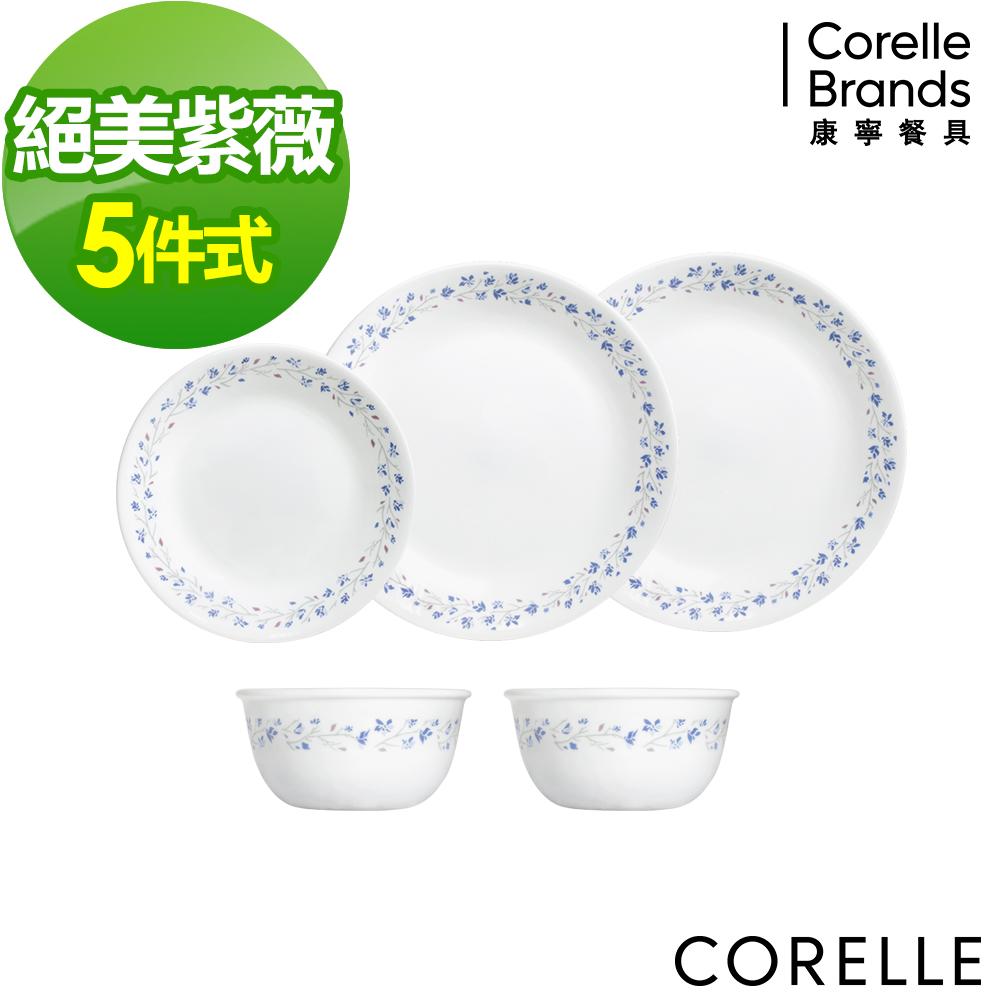 CORELLE 康寧絕美紫葳5件式餐盤組-E03