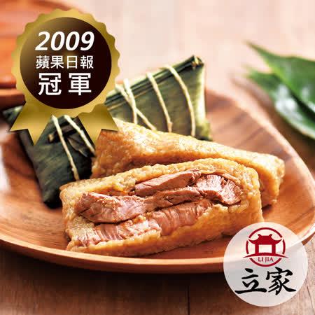 南門市場立家 湖州鮮肉粽10粒