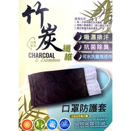 竹炭纖維口罩防護套