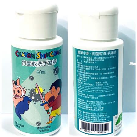 蠟筆小新 抗菌乾洗手凝膠(60ml)