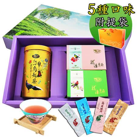 【鑫龍源】iTQi有機認證 茶葉禮盒5口味組