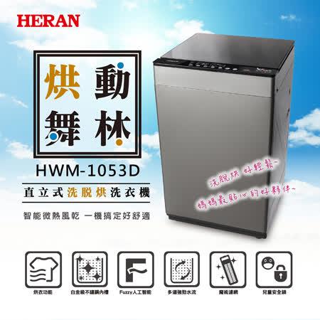 HERAN 禾聯 10KG 洗衣機 HWM-1053D