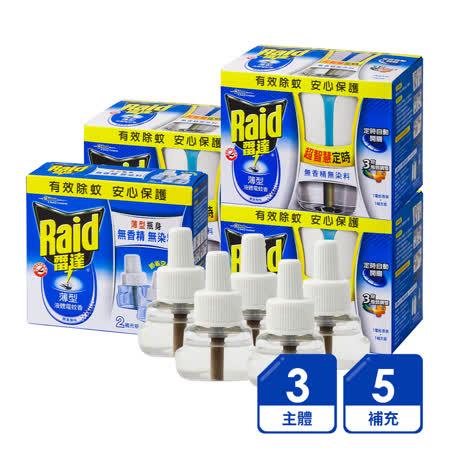 雷達 3主體+5補充 液體電蚊香