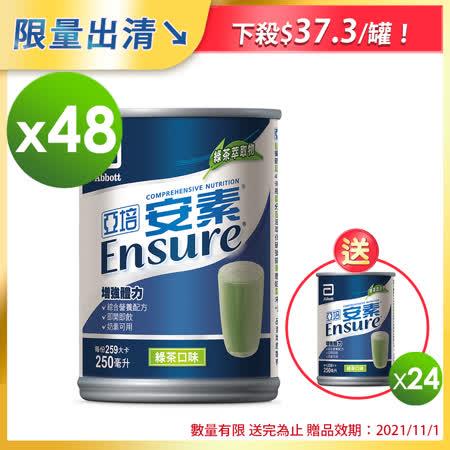 亞培 安素 綜合營養-綠茶減甜2箱