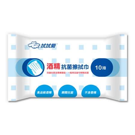【拭拭樂】 酒精抗菌擦拭巾10抽