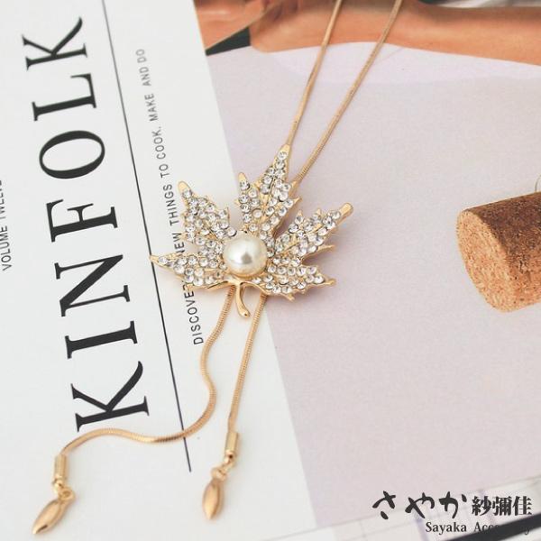 【Sayaka紗彌佳】日系典雅風格造型長鍊 -楓葉鑲鑽珍珠造型款