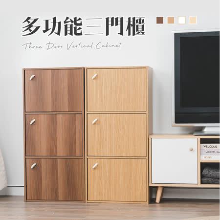 樂嫚妮 多功能木紋質感三門櫃