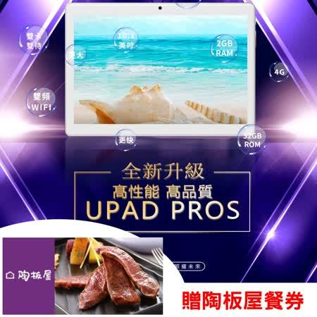 安博盒子 平板電腦支UPAD-PROS