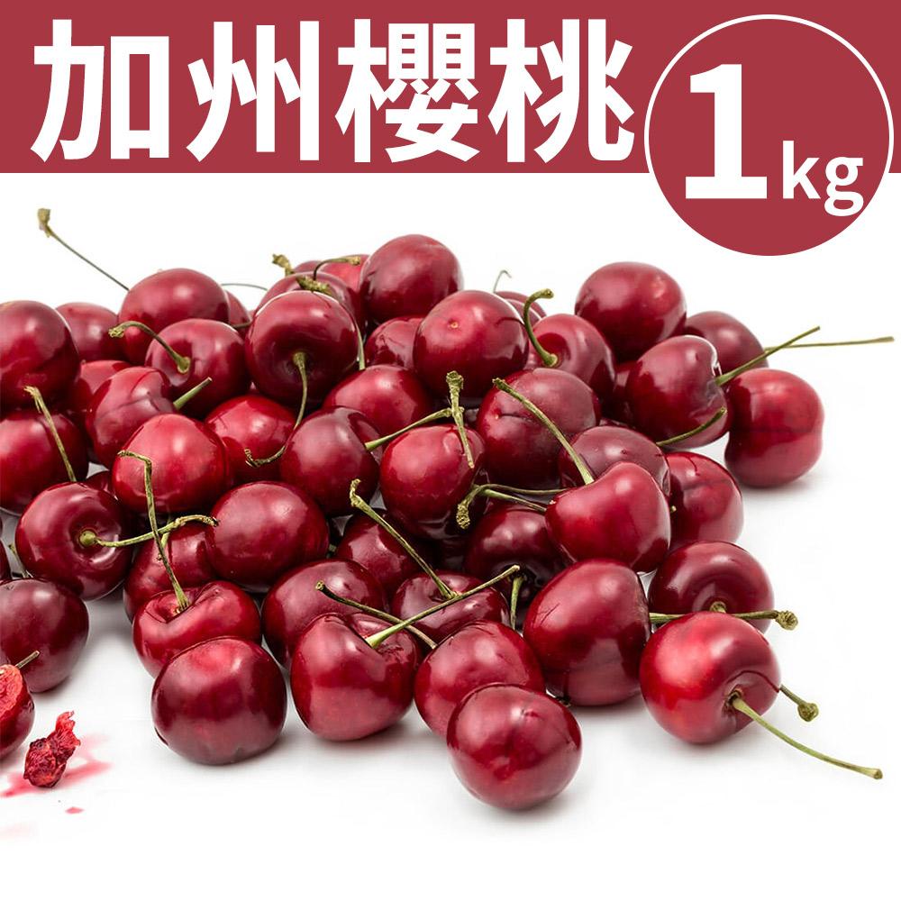 9.5ROW 美國加州櫻桃1kg