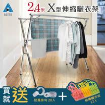 【AOTTO】超長2.4米不銹鋼X型複合式落地曬衣架(贈晾曬衣夾/防風扣一袋)