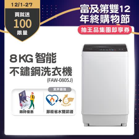 富及第Frigidaire 8KG  智能洗衣機 FAW-0805J