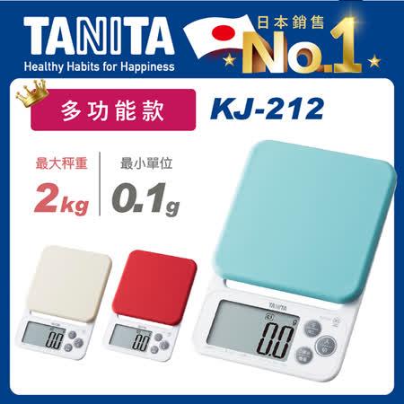 日本TANITA 多功能款電子料理秤