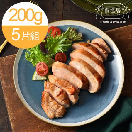 【酮溫層】-舒肥鮮嫩雞胸肉(200g±10%/片)_5片組