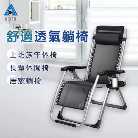 AOTTO 無段式 高承重透氣休閒躺椅