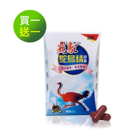 飛鴕 鴕鳥精 健步膠囊(30顆/盒)
