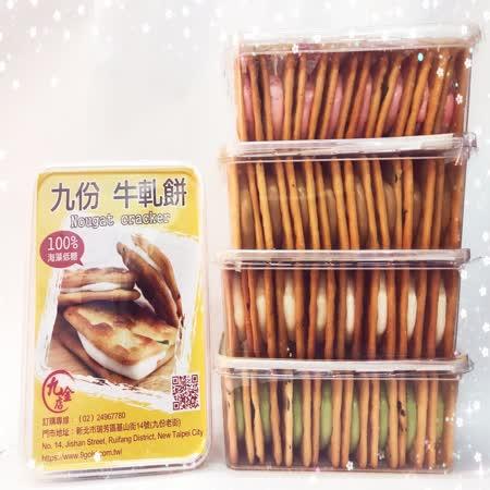 牛軋餅(原味/抹茶/蔓越莓/咖啡)