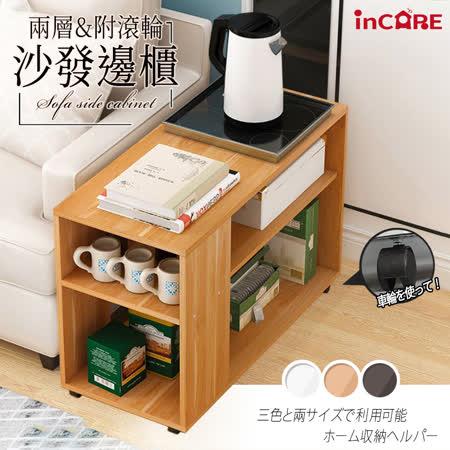 【Incare】木紋風格 兩層附滾輪沙發邊櫃