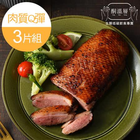 【酮溫層】低溫舒肥鮮嫩豪放鴨胸肉(約240-280g/包)_3入組