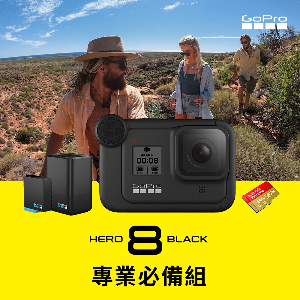【GoPro】HERO8 Black專業必備組-HERO8+雙充+媒體模組+64G