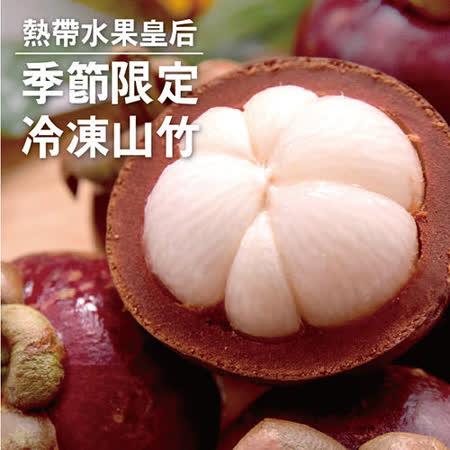 五甲木 泰國冷凍山竹3包