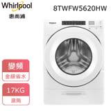 (含標準安裝)【Whirlpool惠而浦】17公斤滾筒洗衣機 8TWFW5620HW