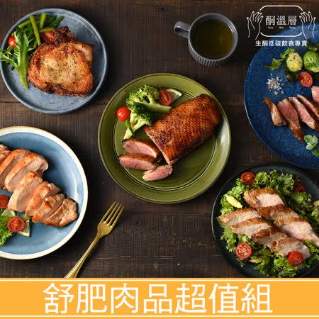 【酮溫層】好好吃舒肥肉品超值組(豬里肌x2+鴨胸x2+雞胸x2)