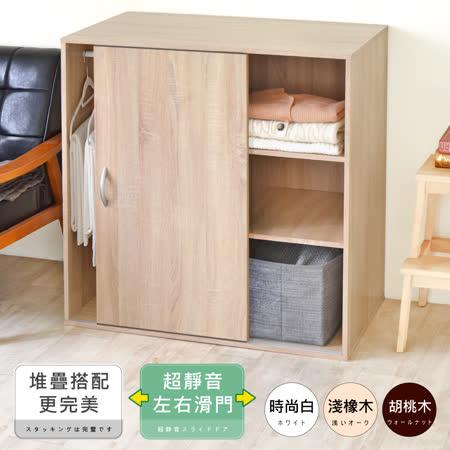 滑門三格組合式衣櫃/衣櫥