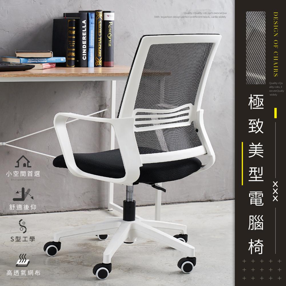 Style<BR>高透氣簡約電腦椅