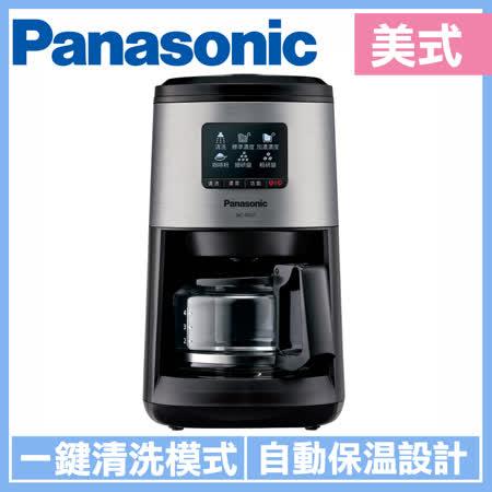 Panasonic國際牌 全自動磨美式咖啡機