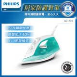 【Philips 飛利浦】Easy Speed 蒸氣電熨斗 GC1735