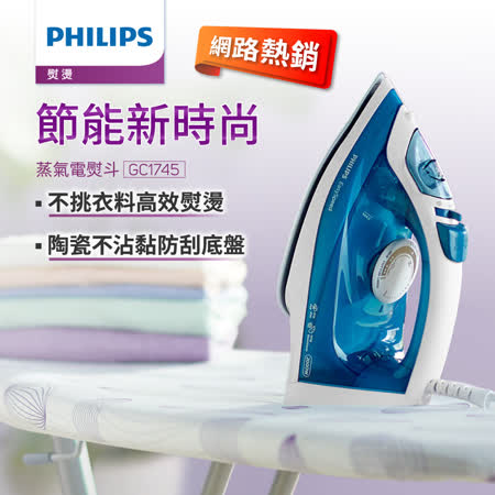 Philips 飛利浦 蒸氣電熨斗