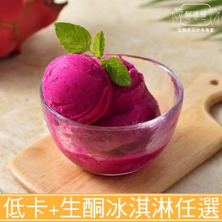 酮溫層-低糖低卡義式冰淇淋X5+生酮義式冰淇淋X2(口味任選)_7杯組