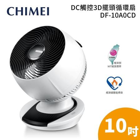 CHIMEI 奇美 10吋 DC節能  3D立體擺頭循環扇