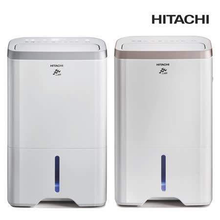 HITACHI日立12公升 負離子清淨除濕機