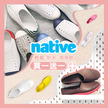 native 男女款 奶油頭洞洞鞋(任選)