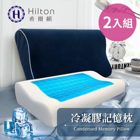 Hilton 希爾頓 酷涼冷凝記憶枕