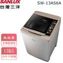 【台灣三洋SANLUX】13Kg超音波洗衣機 SW-13AS6A(內外不鏽鋼)