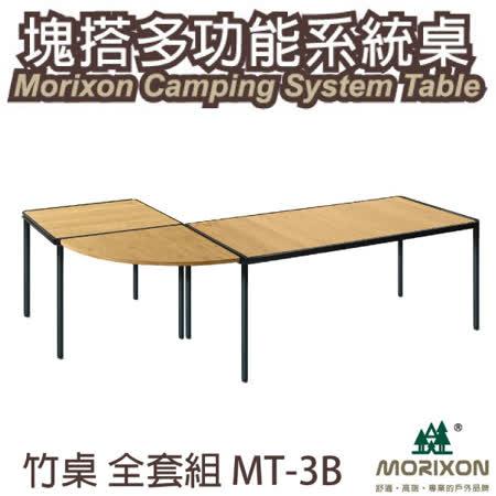 Morixon 多功能系統桌全套