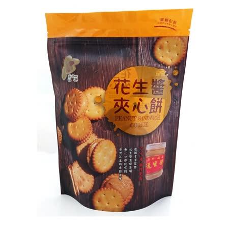 【新竹福源】 花生醬夾心餅(3包/組)