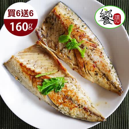 台灣 薄鹽鯖魚一夜干