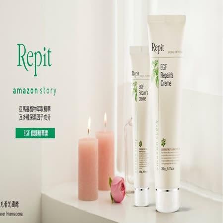 韓國 Repit EGF Repair's creme 修護精華素 120ml