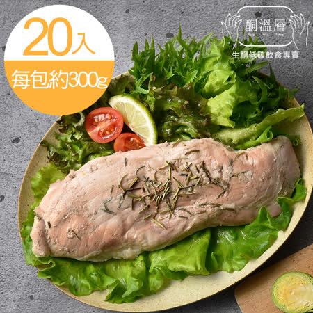 【酮溫層】台灣在地嚴選厚切豬里肌)20包(約300g±10%/包)