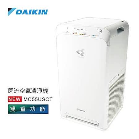 集雅社 DAIKIN MC-55USCT 大金 12.5坪 閃流空氣清淨機