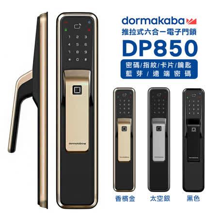 dormakaba DP850  6合1智慧電子門鎖