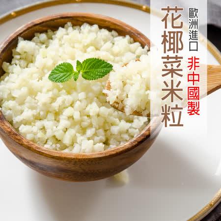 【食在好神】 花椰菜米粒500G