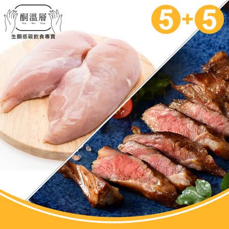 【酮溫層】生鮮雞胸+ 舒肥牛肋各5包組