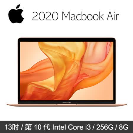 MacBook Air 2020 1.1GHz/8G/256G 筆電